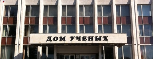 Дом Учёных is one of My Obninsk.