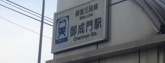 Onarimon Station (I06) is one of สถานที่ที่ Masahiro ถูกใจ.