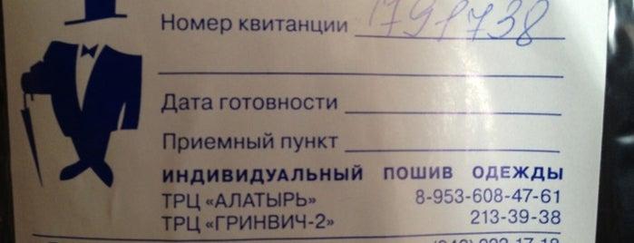 Мистер Ландри is one of Скидки в Екатеринбурге.