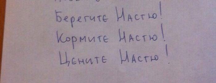 "Бизнес-центр ""Муравей"" is one of Алексей 님이 저장한 장소."