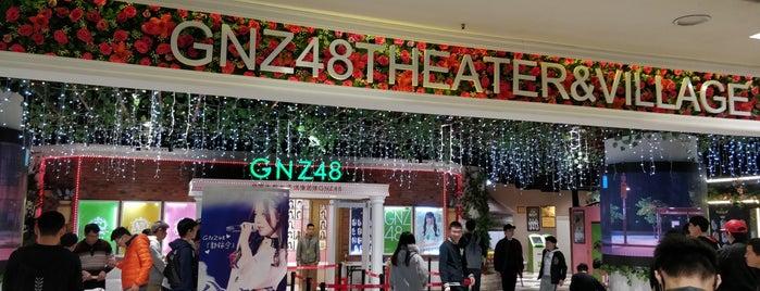 GNZ48星梦剧院 is one of Tempat yang Disukai Eric.