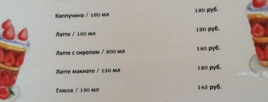 Сладкая лавка is one of Кофейный мир.