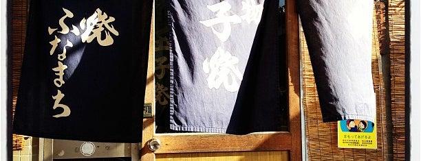 明石焼・玉子焼  ふなまち is one of 尊師ミシュラン(京都・神戸・奈良版 途中).
