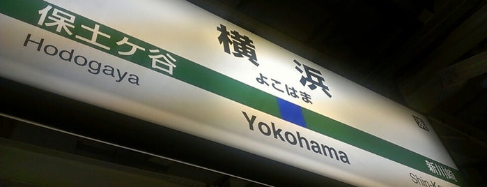Yokohama Station is one of Lieux qui ont plu à まるめん@下級底辺SOCIO.