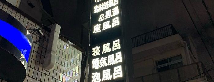 八幡湯 is one of 高井さんのお気に入りスポット.