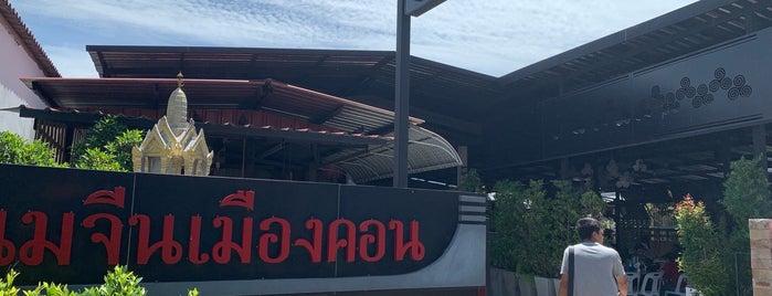 ขนมจีนเมืองคอน (เส้นสด) is one of Ichiro's reviewed restaurants.