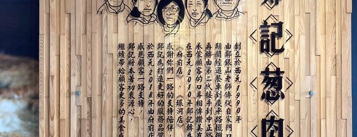 鄭記蔥肉餅 is one of Tainan.