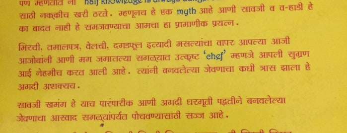 Saoji Khamang is one of Pune.