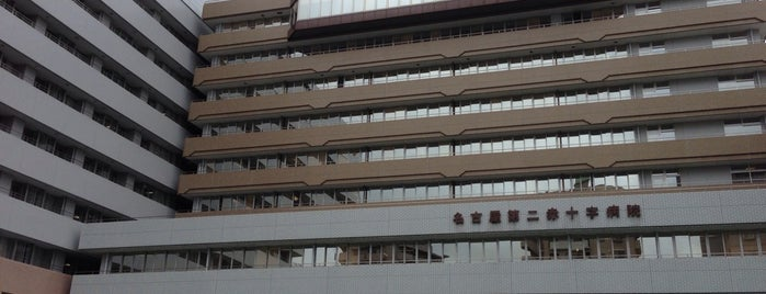 Nagoya Daini Red Cross Hospital is one of よく行くところ.