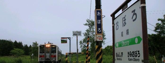 Oboro Station is one of JR 홋카이도역 (JR 北海道地方の駅).