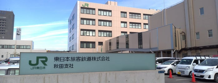 JR東日本 秋田支社 is one of JR本社・支社.