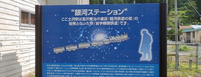 土沢駅 is one of JR 키타토호쿠지방역 (JR 北東北地方の駅).