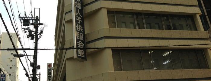 大阪婦人子供服会館 is one of 大阪なTodo-List.