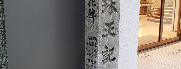 真珠王記念碑 is one of 記念碑.