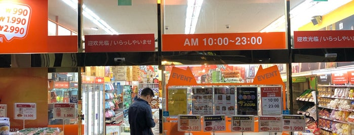 LOTTE Market 999 is one of Seoul.