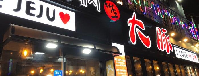 Black Pork Street is one of Jeju.