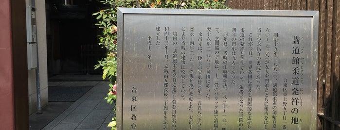 講道館柔道発祥之地 碑 is one of いだてん ゆかりのスポット.