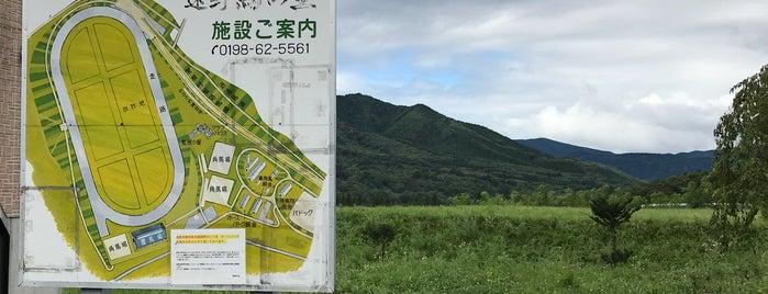 遠野馬の里 is one of 観光地.
