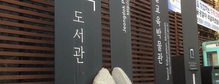 Jeongdok Public Library is one of life of learning.