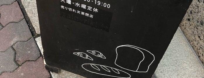 パンやきどころ RIKI is one of Kobe-Japan.