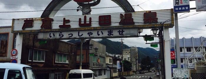 戸倉上山田温泉 is one of 行きたい温泉.