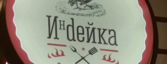 Индейка is one of рестораны/гастропабы.
