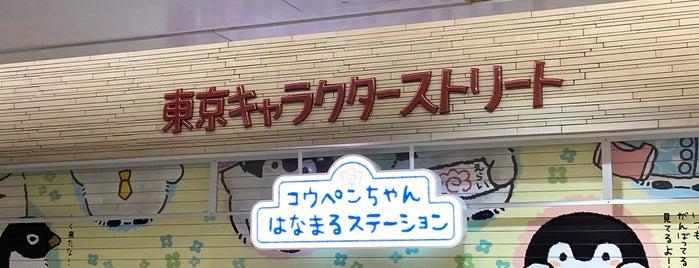 コウペンちゃん はなまるステーション is one of 高井 : понравившиеся места.