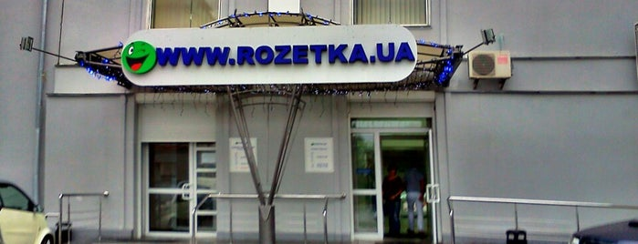 Rozetka.ua is one of Lieux qui ont plu à Саша.