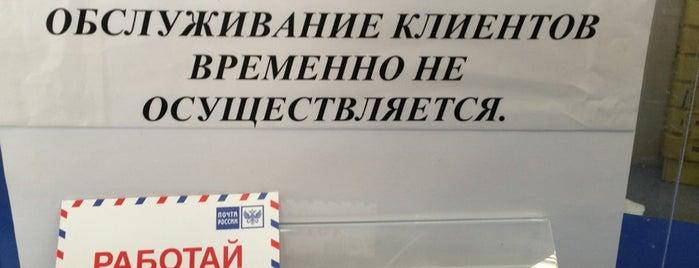 Почта России 119021 is one of Anna'nın Beğendiği Mekanlar.