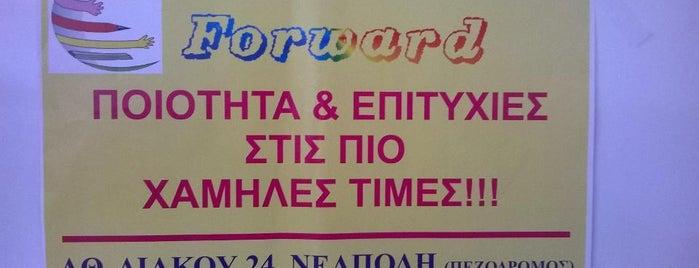 Forward is one of สถานที่ที่ Damianos ถูกใจ.