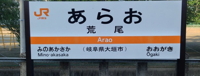 Arao Station is one of 東海道本線.