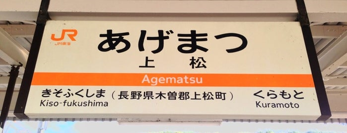 Agematsu Station is one of 中央線(名古屋口).