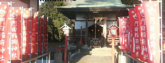 門田稲荷神社 is one of 足利.