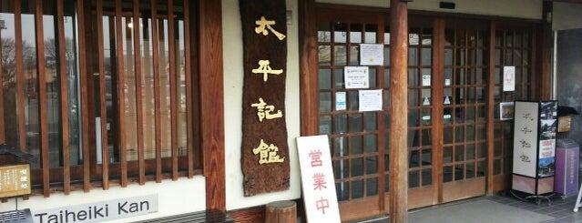 太平記館 is one of 足利.