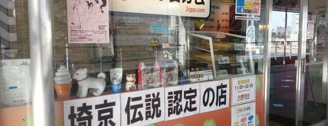 肉球愛好会 is one of Orte, die soranyan gefallen.