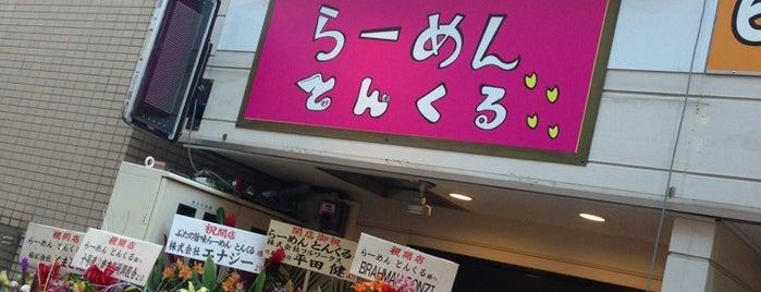 ぶたの旨味らーめん とんくる is one of Hideさんの保存済みスポット.