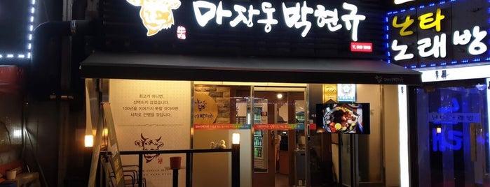 마장동박현규 is one of 🇰🇷 Seoul, South Korea.