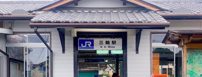 Miwa Station is one of Lugares favoritos de 高井.