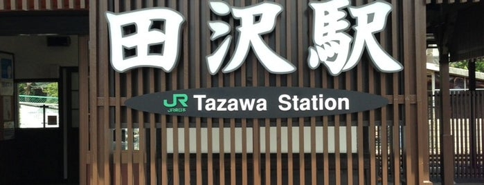 田沢駅 is one of JR 고신에쓰지방역 (JR 甲信越地方の駅).
