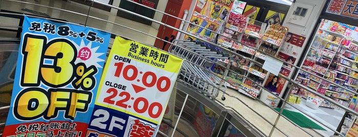 ダイコクドラッグ 石垣730記念碑前店 is one of Ishigaki.
