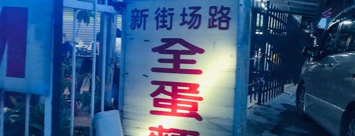 新街场路全蛋面 (Sg.Besi Wan Tan Mee) is one of Surinder'in Beğendiği Mekanlar.