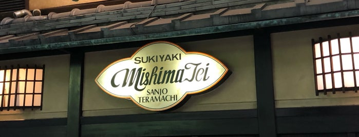 Mishima Tei is one of Kyoto Eats.