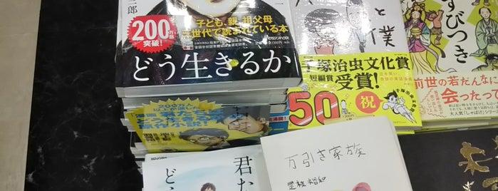 Hoshindo is one of Locais curtidos por Masahiro.