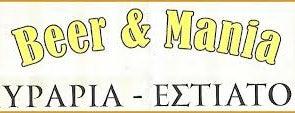 Beer & Μανία is one of Μπυραρίες στην Ελλάδα.