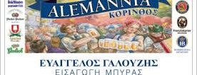Beer Alemannia is one of Μπυραρίες στην Ελλάδα.
