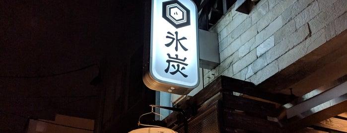 炉端氷炭 警固店 is one of 大人が行きたいうまい店2 福岡.