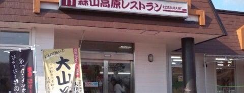 蒜山高原レストラン is one of สถานที่ที่ Shigeo ถูกใจ.