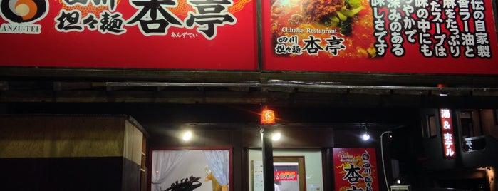 四川担々麺 杏亭 is one of Tempat yang Disimpan issinta.