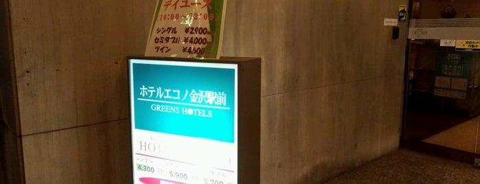 ホテルエコノ金沢駅前 is one of 宿、旅館、ホテル.
