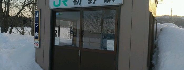 Hatsuno Station is one of JR 홋카이도역 (JR 北海道地方の駅).